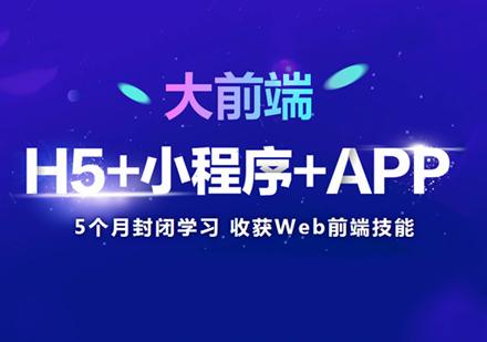 北京Web前端開發培訓-大前端培訓班
