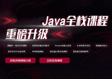 北京JAVA培訓-Java開發培訓班