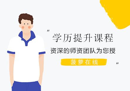 上海自考本科培訓-學歷提升課程