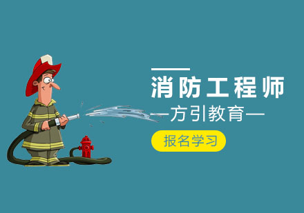 上海方引教育_消防工程師培訓