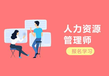上海方引教育_人力資源管理師培訓班