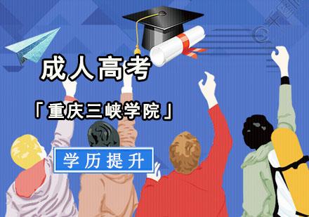 重慶盛世明德教育_成人高考「重慶三峽學院」學歷提升班