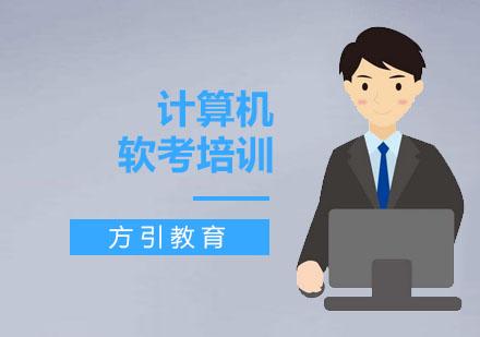 上海電腦IT培訓-計算機軟考培訓
