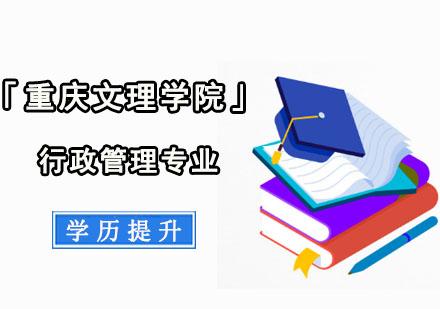 重慶學歷研修培訓-行政管理學歷提升培訓「重慶文理學院」