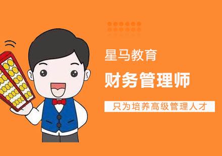 上海財務管理培訓-財務管理師培訓