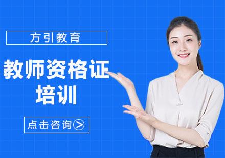 上海方引教育_教師資格證培訓