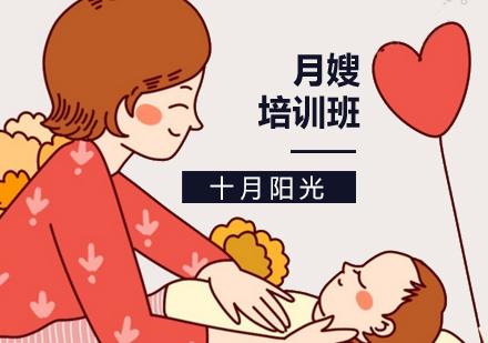 北京高級月嫂培訓學校-月嫂培訓班-月嫂培訓機構哪家好