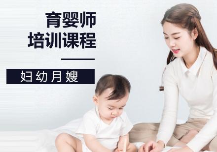 北京育嬰師培訓學校-育嬰師培訓班-育嬰師培訓多少錢