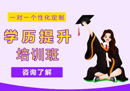 福州自考學歷培訓-學歷提升培訓