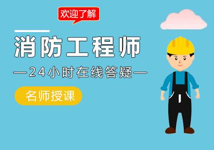 福州消防工程師培訓-消防工程師培訓