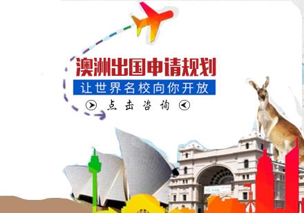 天津澳大利亞留學培訓-澳洲留學申請規劃