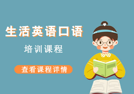 生活英語口語培訓課程