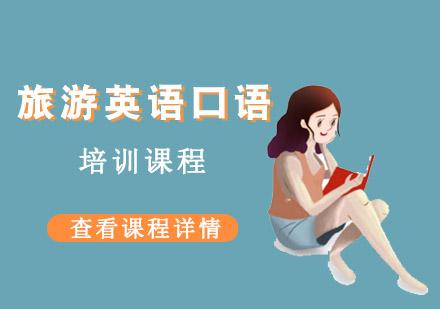 旅游英語口語課程