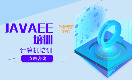 濟南IT培訓-JavaEE培訓