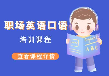 職場英語口語課程