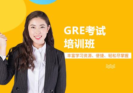 天津GRE培訓-GRE考試培訓班