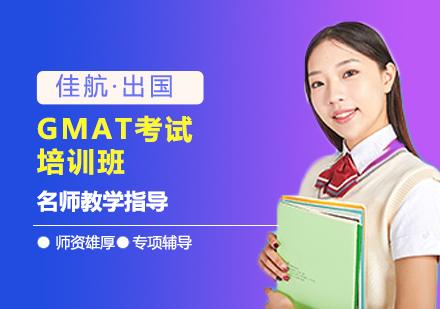 天津GMAT培訓-GMAT考試培訓班