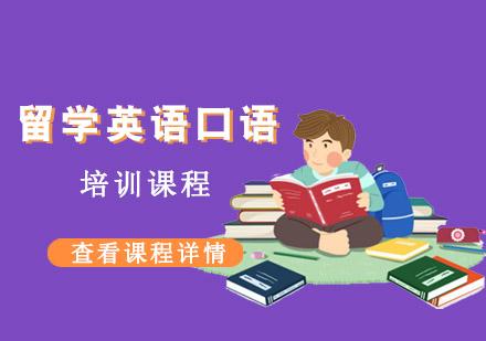 留學英語口語培訓課程