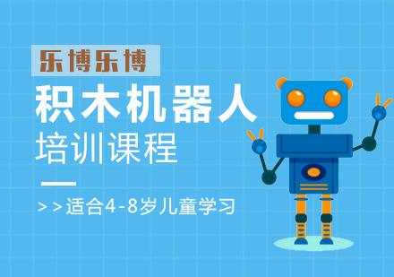 福州少兒編程培訓-積木機器人課程