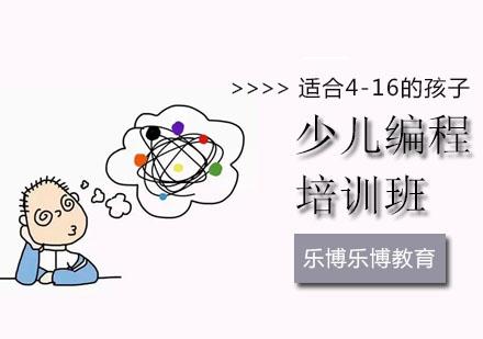 北京樂博樂博教育告訴大家編程思維是什么?