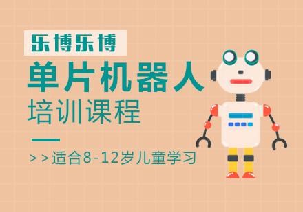 福州少兒編程培訓-單片機器人課程