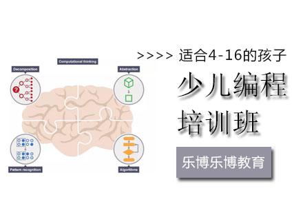 北京樂博樂博教育送你一萬個學習編程的理由?