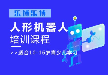 福州青少兒編程培訓-人形機器人課程