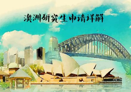 澳洲研究生申請詳解-天津專業出國留學培訓機構