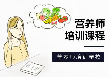 北京營養師培訓班-營養師培訓機構-正規營養師培訓學校
