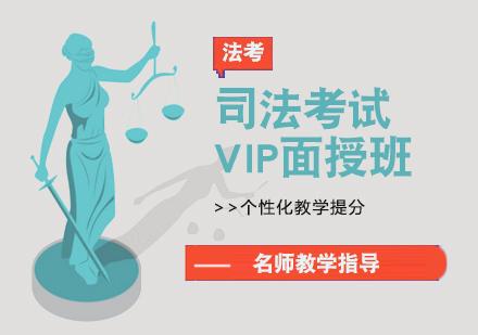 天津司法考試培訓-司法考試VIP面授班