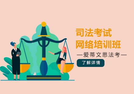 天津司法考試培訓-司法考試網絡培訓班