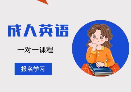 成人英語培訓課程