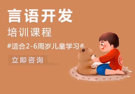 福州感統訓練培訓-言語開發課