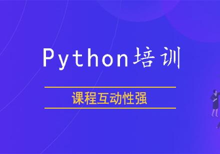 Python培訓班
