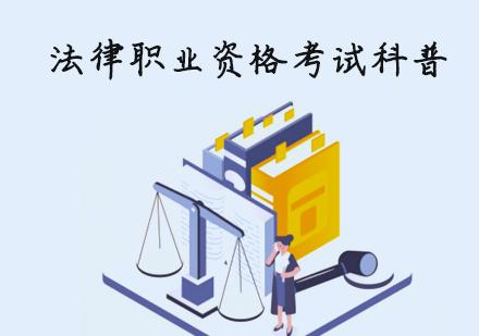 法律職業資格考試科普-天津專業司法考試培訓機構