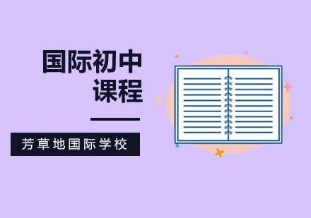 北京國際初中培訓-國際初中部