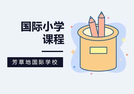 北京國際小學培訓-國際小學部