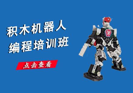 積木機器人編程培訓班
