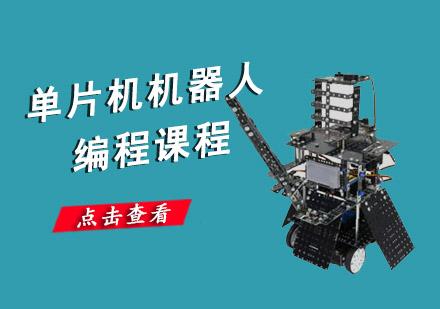 單片機機器人編程培訓課程