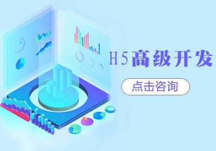 濟南IT培訓-H5高級開發培訓