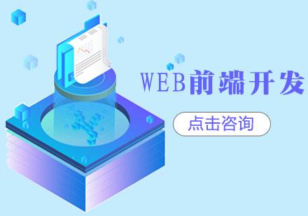 濟南IT培訓-Web前端開發培訓