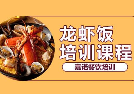 西安燒烤簡餐培訓-龍蝦飯課程