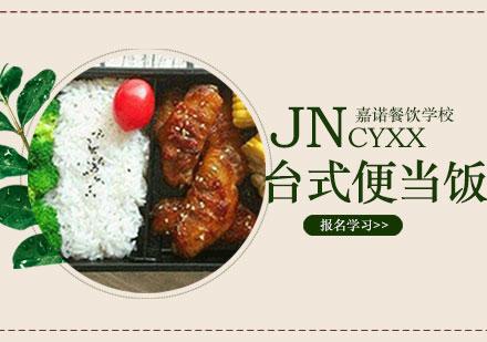 西安燒烤簡餐培訓-臺式便當飯課程