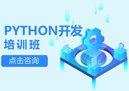 濟南IT培訓-Python開發培訓