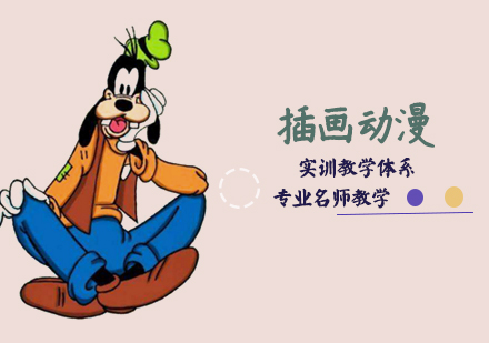 天津文體素養培訓-插畫漫畫培訓班