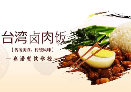 西安燒烤簡餐培訓-臺灣鹵肉飯課程