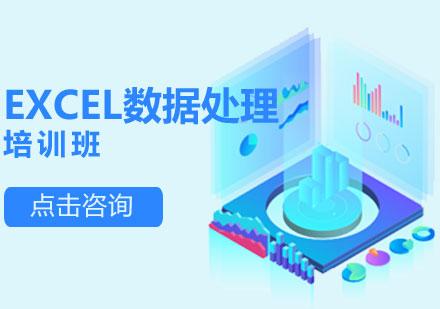 濟南IT培訓-Excel數據處理培訓