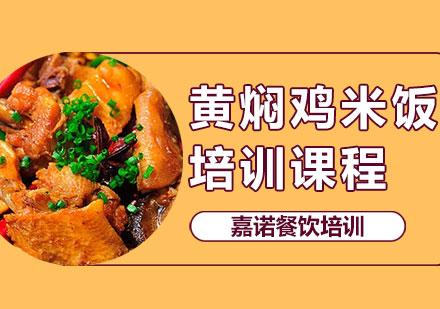 西安燒烤簡餐培訓-黃燜雞米飯課程