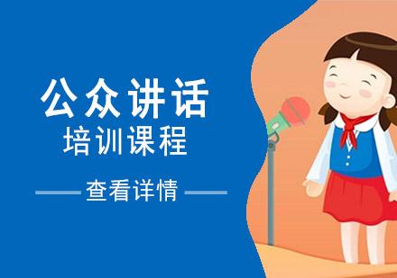 重慶口才演講培訓-公眾講話培訓課程