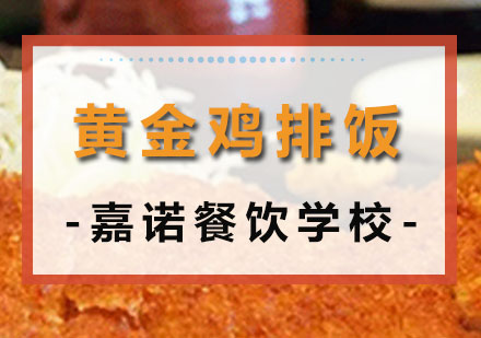 西安燒烤簡餐培訓-黃金雞排飯課程